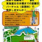 makinogaike_walking
