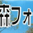 kenmori_photocon