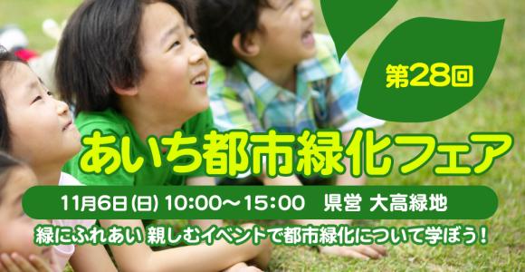banner_20161106aichitoshiryokka