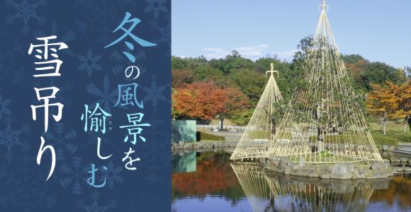 banner_20161206yukitsuri