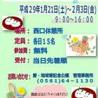 ポスター201512_01