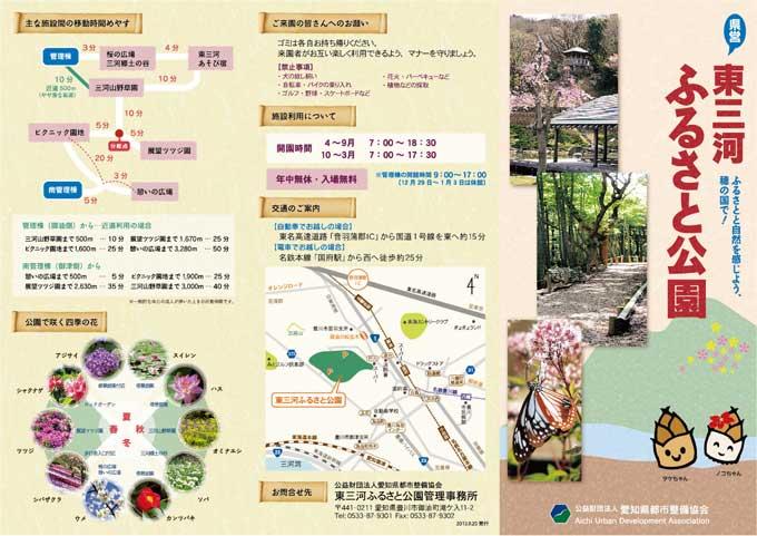 furusato-leaflet1