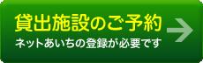 shisetsuyoyaku-bt