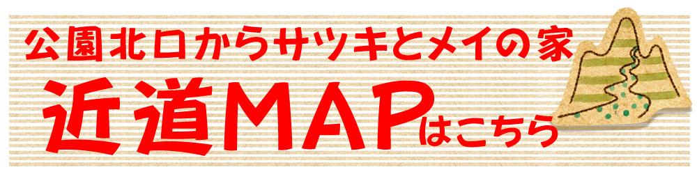 サツキとメイの家近道地図