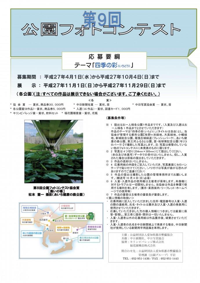 PCC2[1]