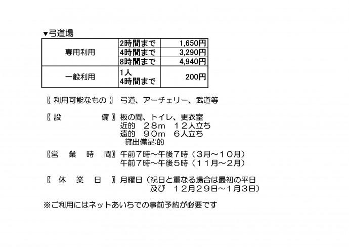 ホームページ 弓道場