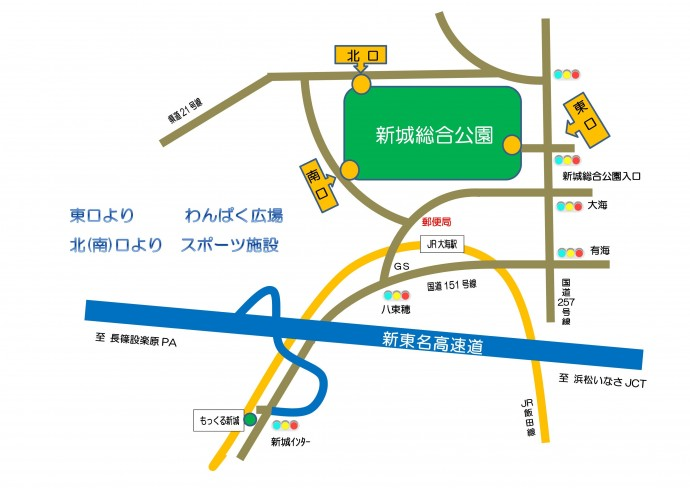 新城総合公園アクセス