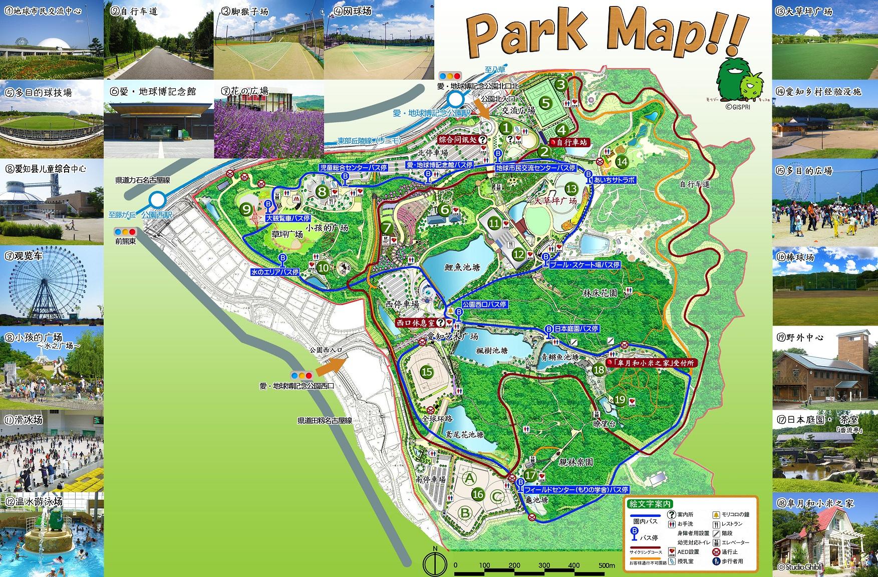 ジブリ モリコロ パーク