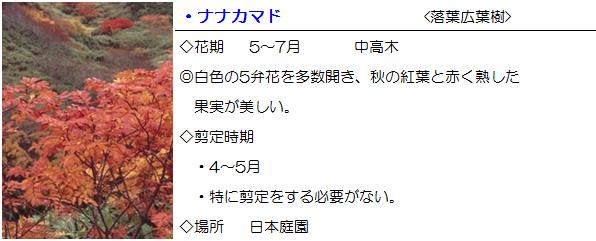 nihonteien-nanakamado
