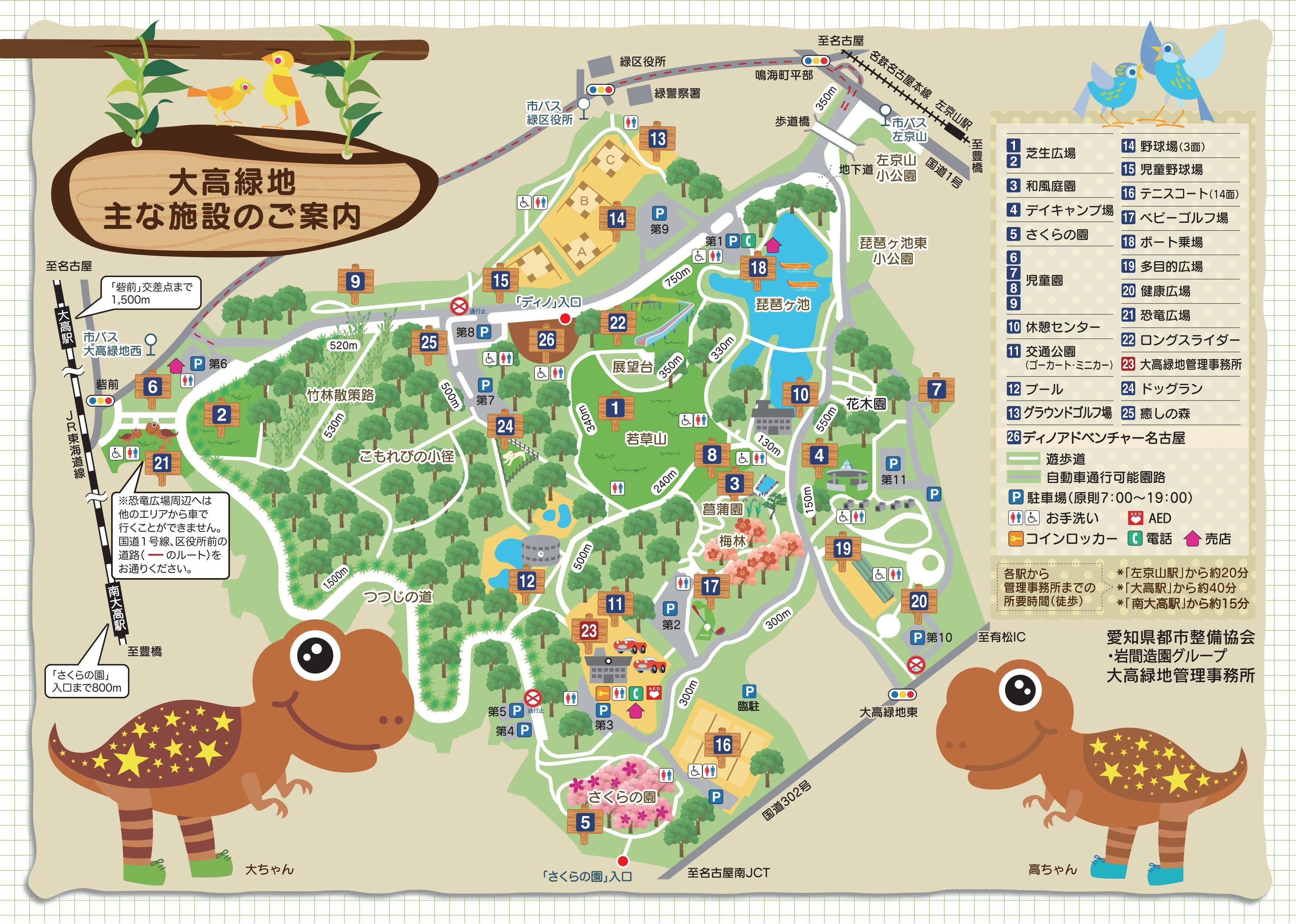 園内マップ 大高緑地