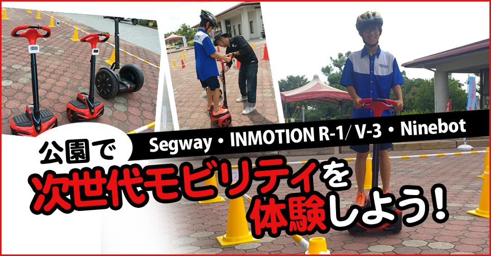 banner_201611segway