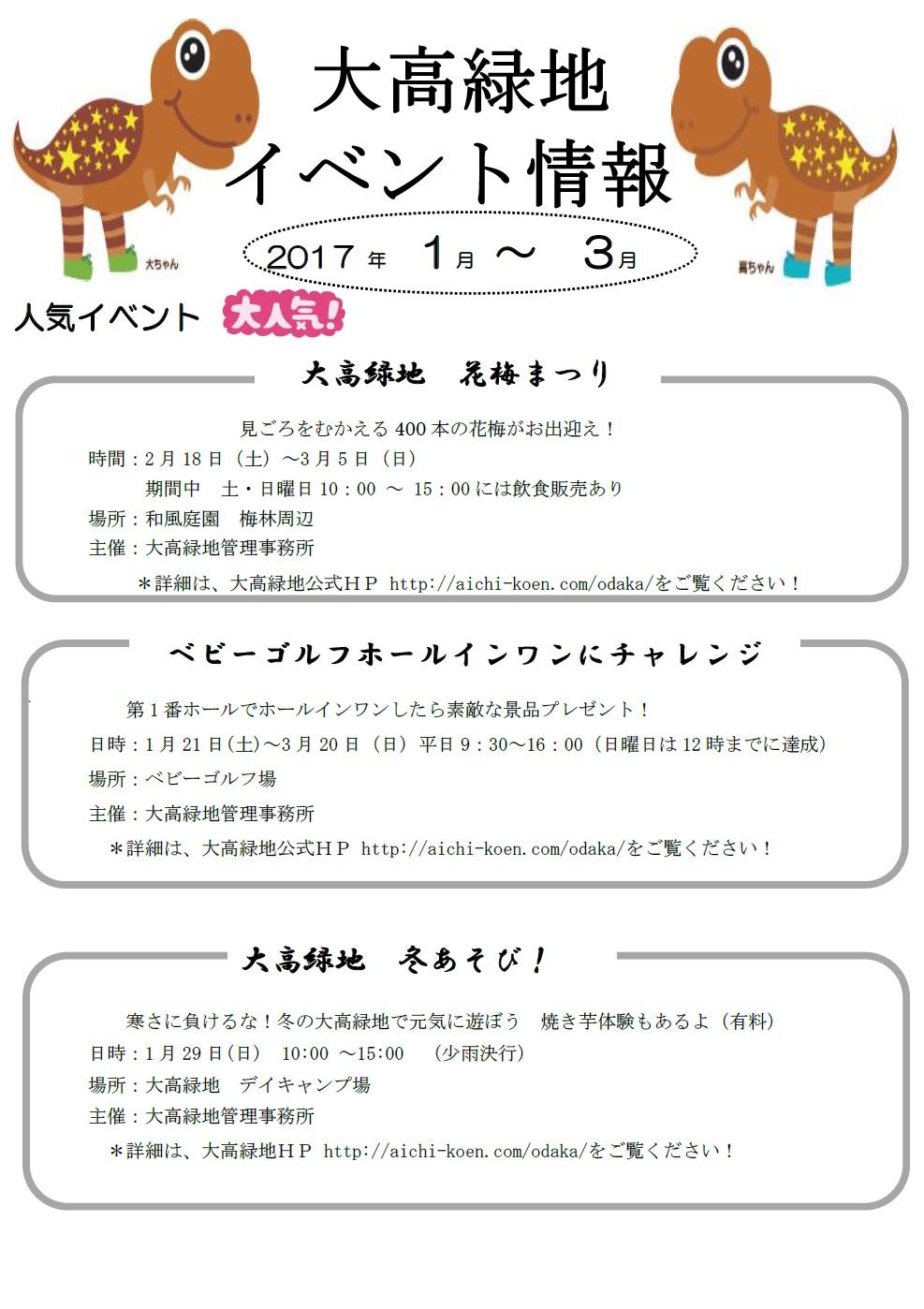 イベント情報四半期1〜3jpg