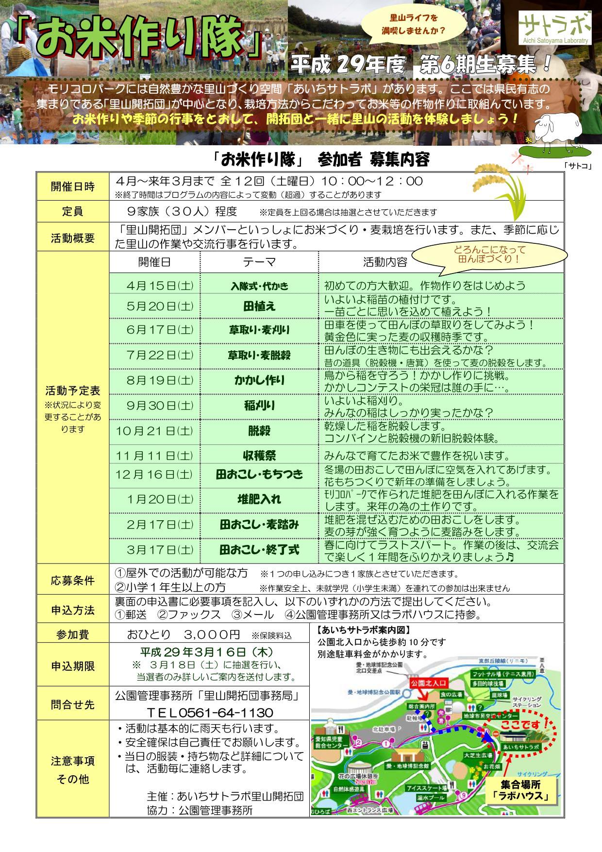 【募-1】H29 お米作り隊会員募集_案_20170103版_02