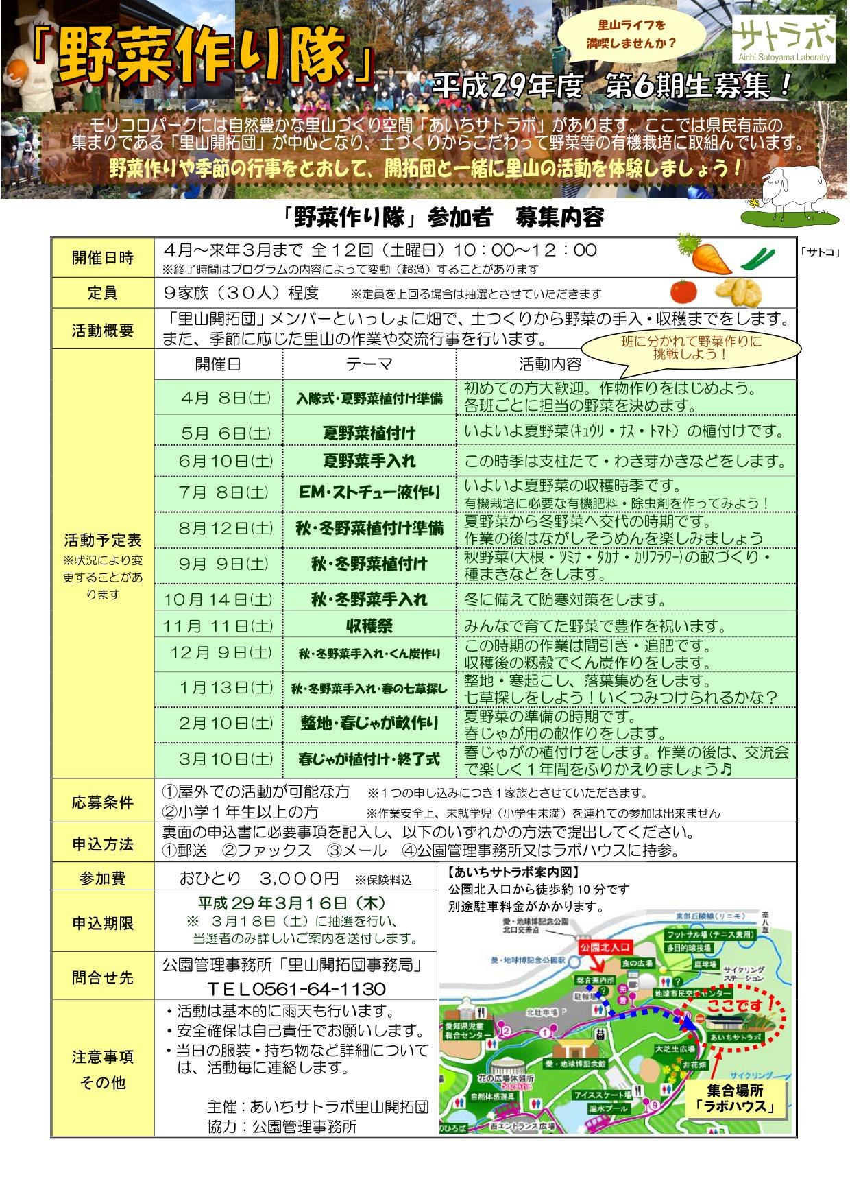 【募-1】H29 野菜作り隊会員募集_案_20170103版_02