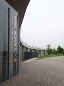 地球市民交流センター
