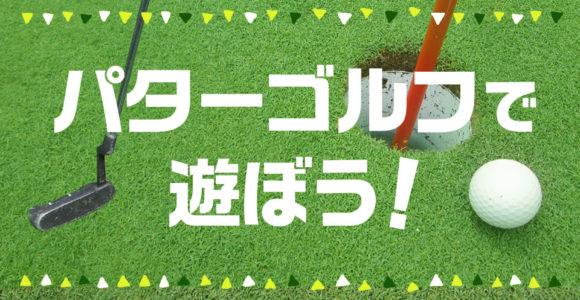 パターゴルフで遊ぼう!