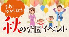 名古屋の公園 秋のイベント特集