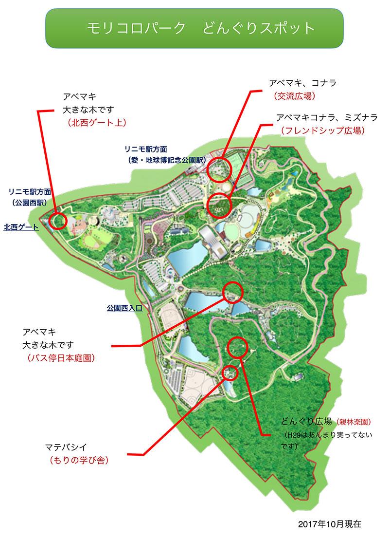 愛・地球博記念公園(モリコロパーク)どんぐり拾いマップ
